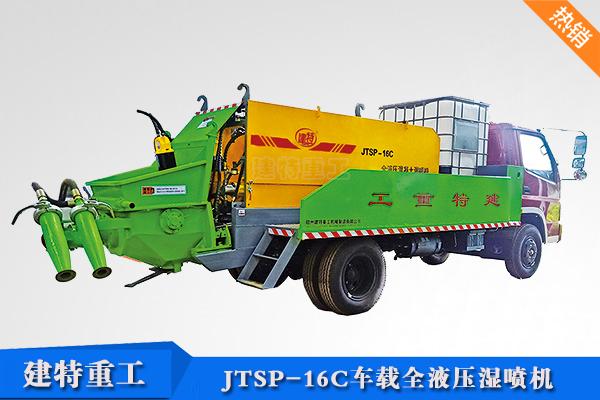 建特重工JTSP-16C混凝土湿喷机