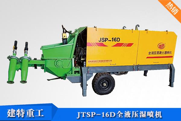 混凝土双喷头湿喷机JTSP-16D