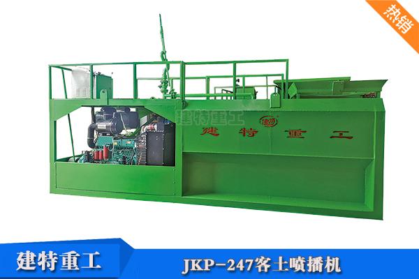 建特JTJKP-247客土喷播机