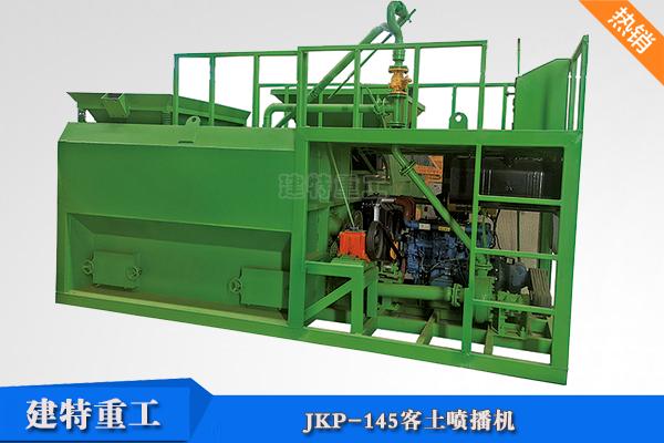 建特重工JKP-145客土喷播机