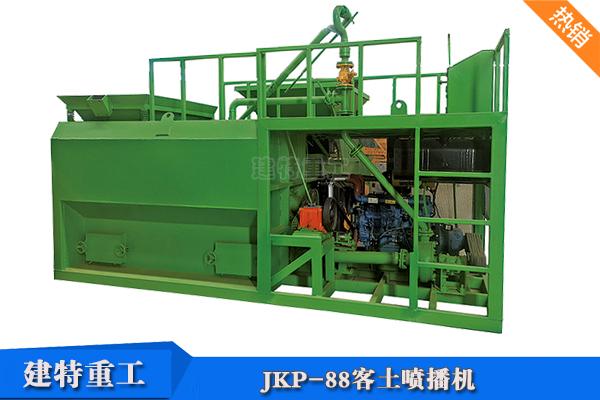 建特重工JKP-88客土喷播机